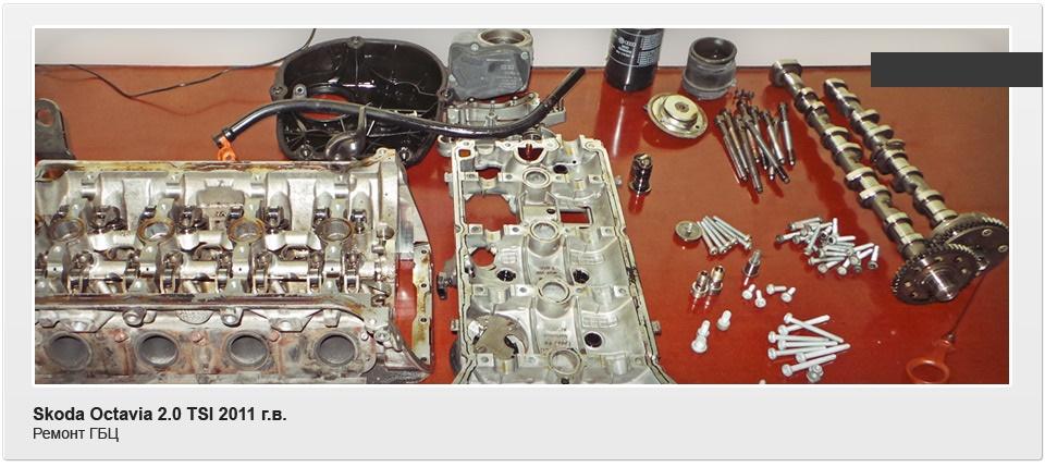 Капитальный ремонт двигателя Skoda Octavia 2.0 TSI 2011
