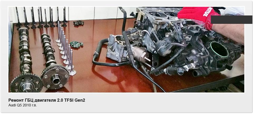 Замена клапанов на AUDI Q5 2.0 TFSI